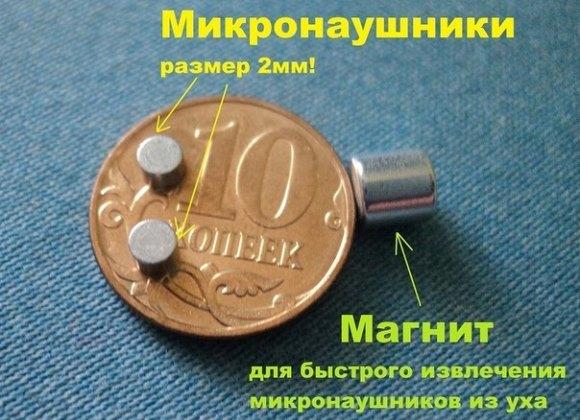 Размеры магнитного микронаушника