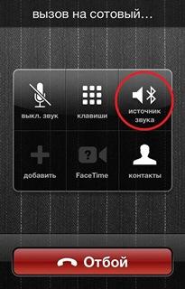Настройка соединения iPhone с гарнитурой микронаушника
