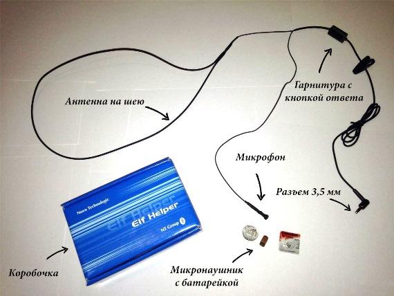Как сделать микро наушник 287