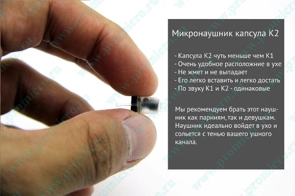 микронаушник капсульного типа из прозрачного пластика