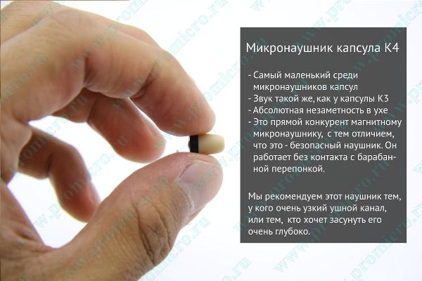 микронаушник капсульный 6 мм